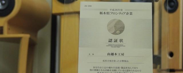 平成26年度 栃木県フロンティア企業認証
